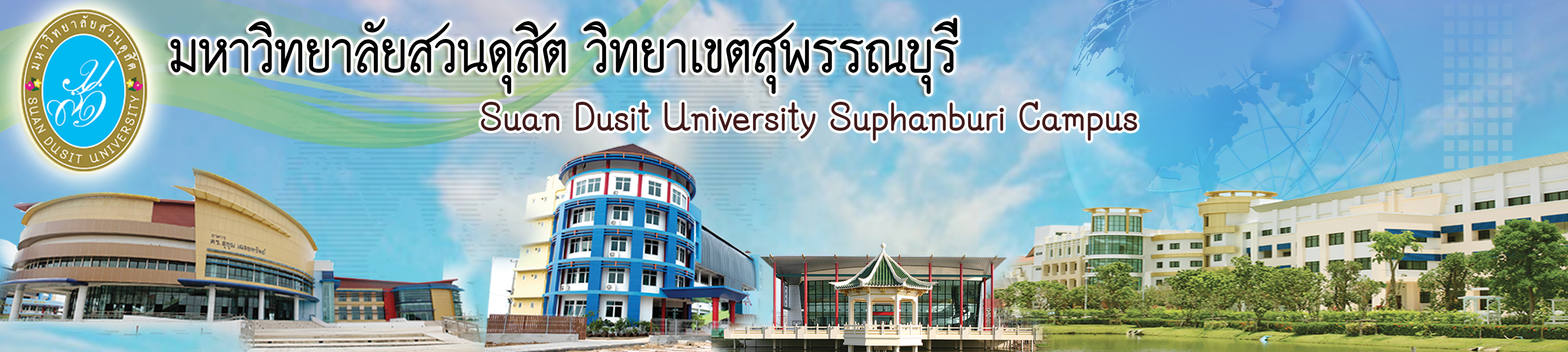 มหาวิทยาลัยสวนดุสิต วิทยาเขตสุพรรณบุรี